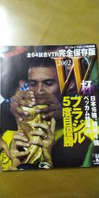 【日文原版】日本原版大型本足球特刊(第五次夺冠  2002年韩日世界杯赛后大特刊)