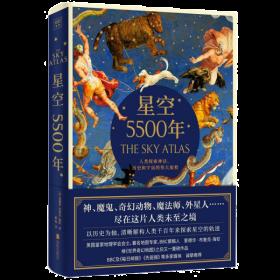 星空5500年:TheSkyAtlas中文简体版正版保证假一罚十