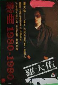 罗大佑 恋曲1980-1990 北京音像宣传海报40.5×59cm 老货右下角有缺损