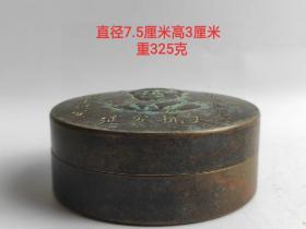收来老铜墨盒一个,纯铜手工制作,工艺精美,包浆厚重历史感强。