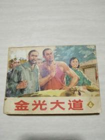 连环画:金光大道 4   (1977年一版一印)