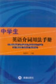 中学生英语介词用法手册