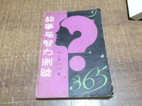故事与智力测验365 第二集   架621内