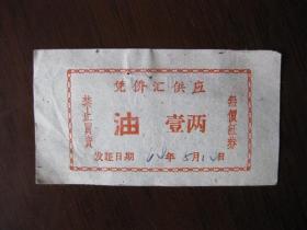 1964年凭侨汇供应 油 壹两(山西定襄)