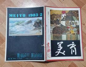美育 1983/2,YZ