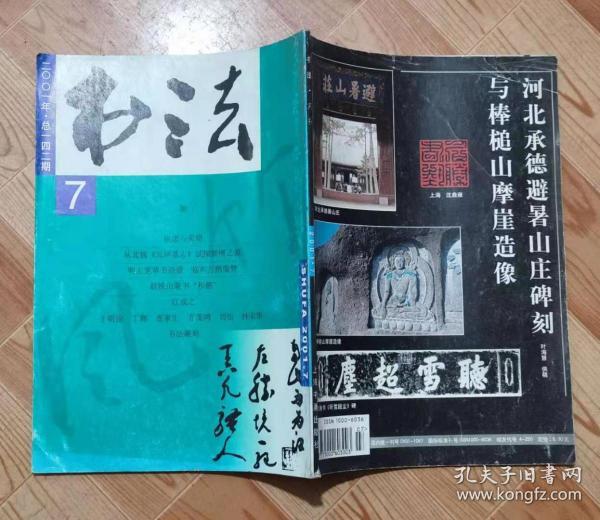 书法(2001年第7期)YZ