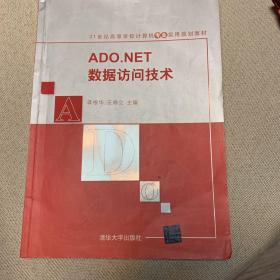 ADO.NET数据访问技术/21世纪高等学校计算机专业实用规划教材