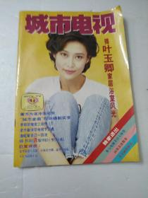 城市电视①1994创刊号:叶玉卿/杨钰莹