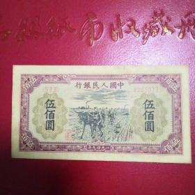 第一套人民币:(伍佰元)