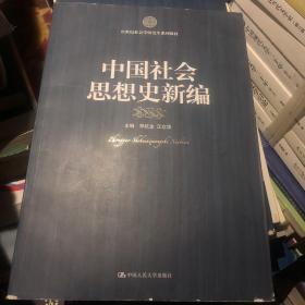 21世纪社会科学研究生系列教材:中国社会思想史新编
