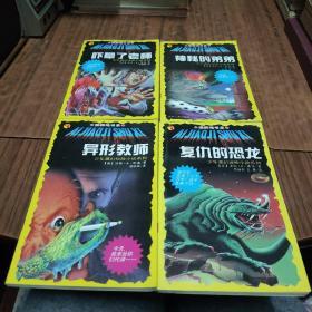 矮脚鸡系列(异形教师+神秘的弟弟+复仇的恐龙+吓晕了老师)(铁柜子)