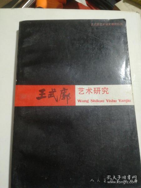 王式廓艺术研究 签名本