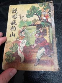 说唱藏豹山(全1册)新式标点 民国版!