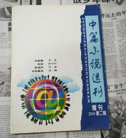 《中篇小说选刊》增刊2010第二辑
