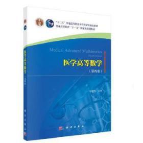 医学高等数学(第四版)