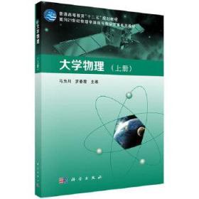 """大学物理(上册)/普通高等教育""""十二五""""规划教材"""