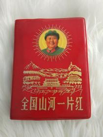 全国山河一片红 (1969年吉林 毛泽东主席彩照3幅,林题词一张  革命委员会好, 最高指示4张,资料一张,续表7张)