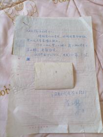 安徽作家<陈立新>致人民文学创作函授中心信札,附信封。一号箱12号