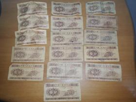1953年一分纸币16张