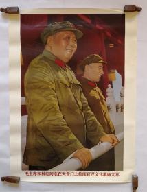 毛主席和他亲密的战友林彪副主席检阅文化大革命大军