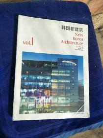 韩国新建筑1