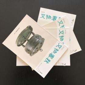 文物春秋 2020-1-2-3-4 四本合售 总第172-173-174-175期