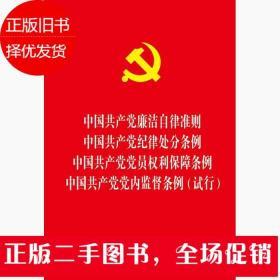 中国共产党廉洁自律准则中国共产党纪律处分条例中国共产党党员权利保障条例中国共产党党内监督条例(试行)