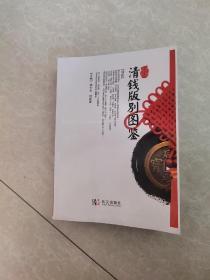 特惠包邮清钱版别图鉴  清朝铜钱古币