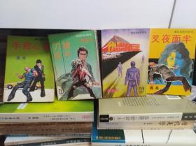 奇侠司马洛故事43冊合售  76-84年初版