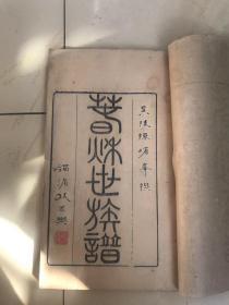 邵武徐氏刊本「春秋世族谱」一册全,品好,开本尺寸24×14.8CM,名家旧藏本。