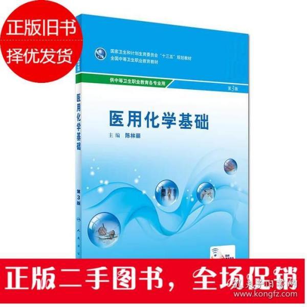医用化学基础(第3版 供中等卫生职业教育各专业用)
