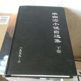 毕四海小说自选集(下卷)