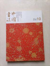 中国书法2013.10