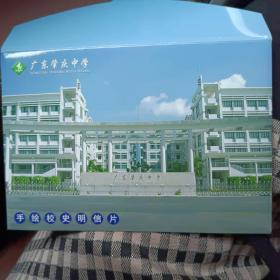 广东肇庆中学手绘校史邮资(荷花0.8元)明信片一套5枚合售