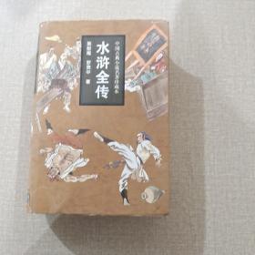 中国古典小说名著珍藏本:水浒全传