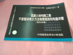 04G101-3混凝土结构施工图平面整体表示方法制图规则和构造详图(筏形基础)(国家建筑标准设计图集)—结构专业