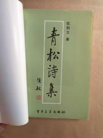 青松诗集 欧阳文