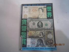 世界货币鉴赏