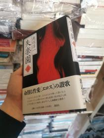 失乐园  渡边淳一毛笔签名本(日本讲谈社出版,渡边淳一代表作)