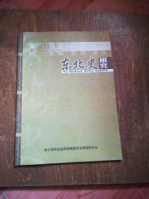 东北史研究(2006年3期 季刊)