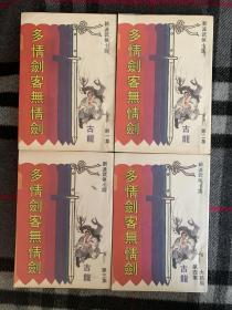 多情剑客无情剑(全四册)-武林出版社-古龙武侠