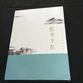 浦东书画名家作品集