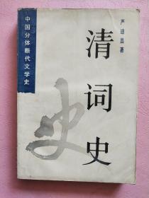 清词史【中国分体断代文学史】