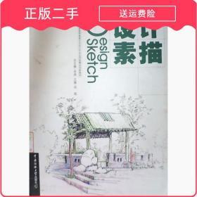 二手发货快设计素描邓斌中国传媒大学出版社9787565700606