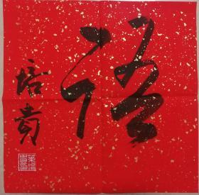 中国书协副主席叶培贵老师精品书法一幅(02保真)