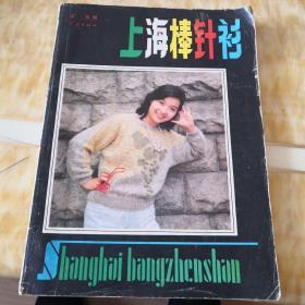 上海棒针衫