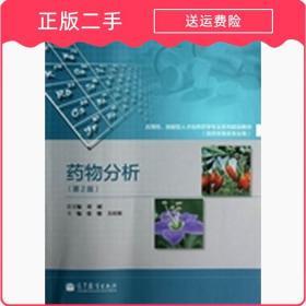 """普通高等教育""""十一五""""国家级规划教材·普通高等教育精品教材:药物分析(第2版)(修订版)"""