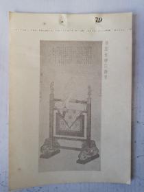 民国珂罗版画 清郎世寕白海青