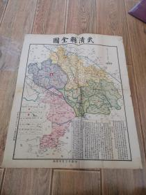 民国37年地图 天津《武清县全图》54.5*44.