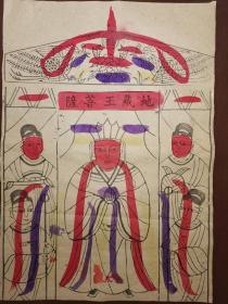 稀见南通工艺美术研究所藏品*七八十年代南通木版年画版画*地藏王菩萨